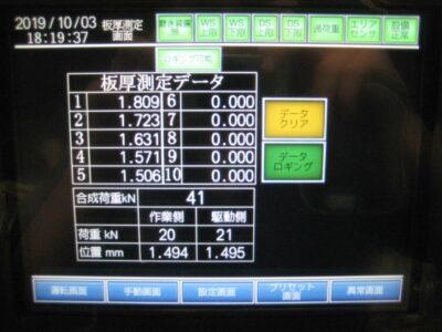圧延機にデータロギング機能の追加